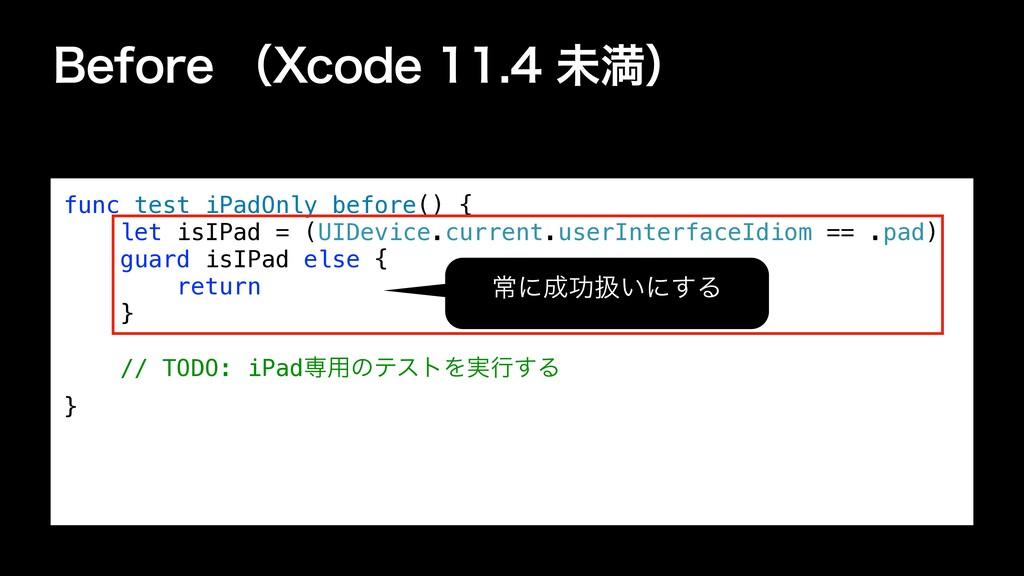 #FGPSFʢ9DPEFະຬʣ func test_iPadOnly_befor...