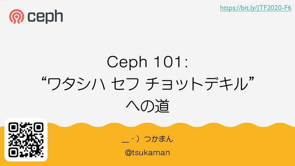 "Ceph 101: ""ワタシハ セフ チョットデキル"" への道 _・)つかまん @tsukam..."