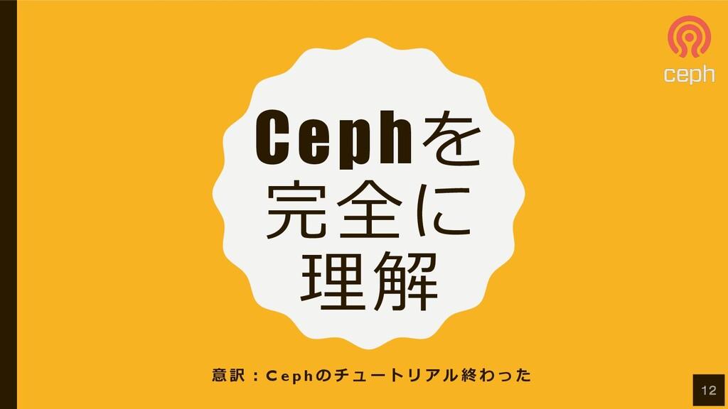 Cephを 完全に 理解 意 訳 ︓ C e p h の チ ュ ー ト リ ア ル 終 わ ...