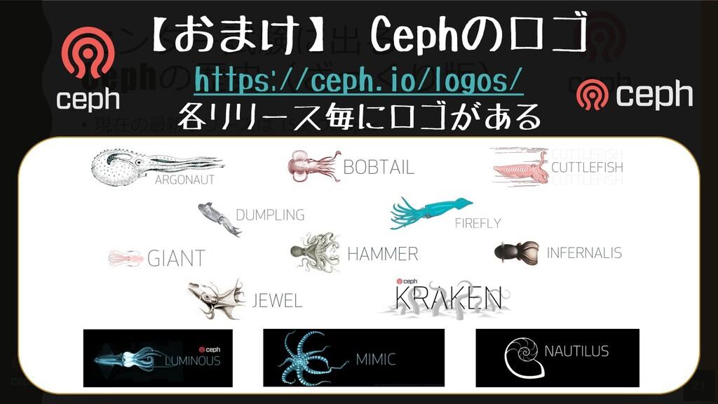 センター試験に出る Cephの歴史(ざっくり版) • 現在の最新リリースは 15.x Octo...