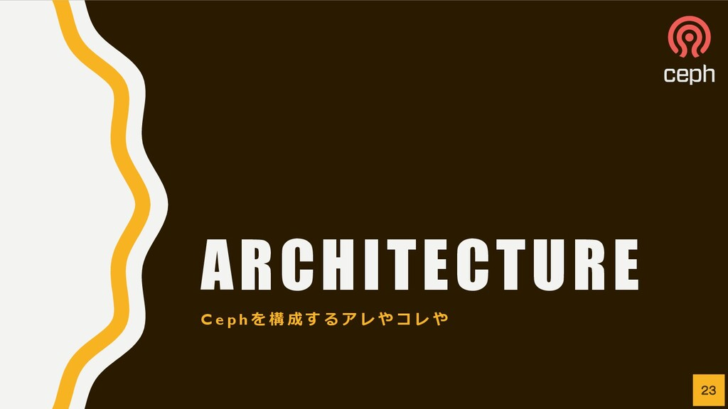 ARCHITECTURE C e p h を 構 成 す る ア レ や コ レ や 23
