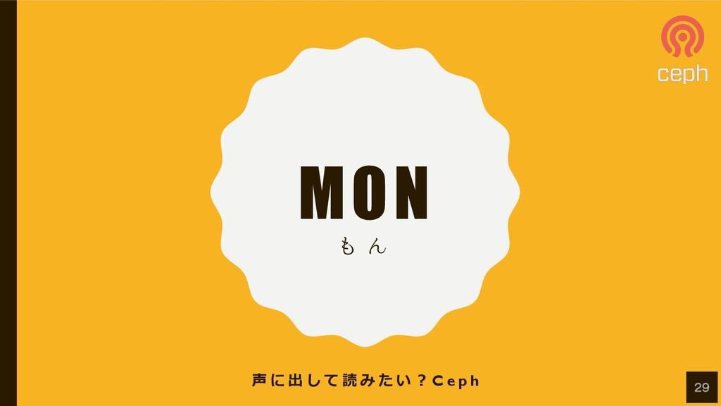 MON  Μ 声 に 出 し て 読 み た い ︖ C e p h 29