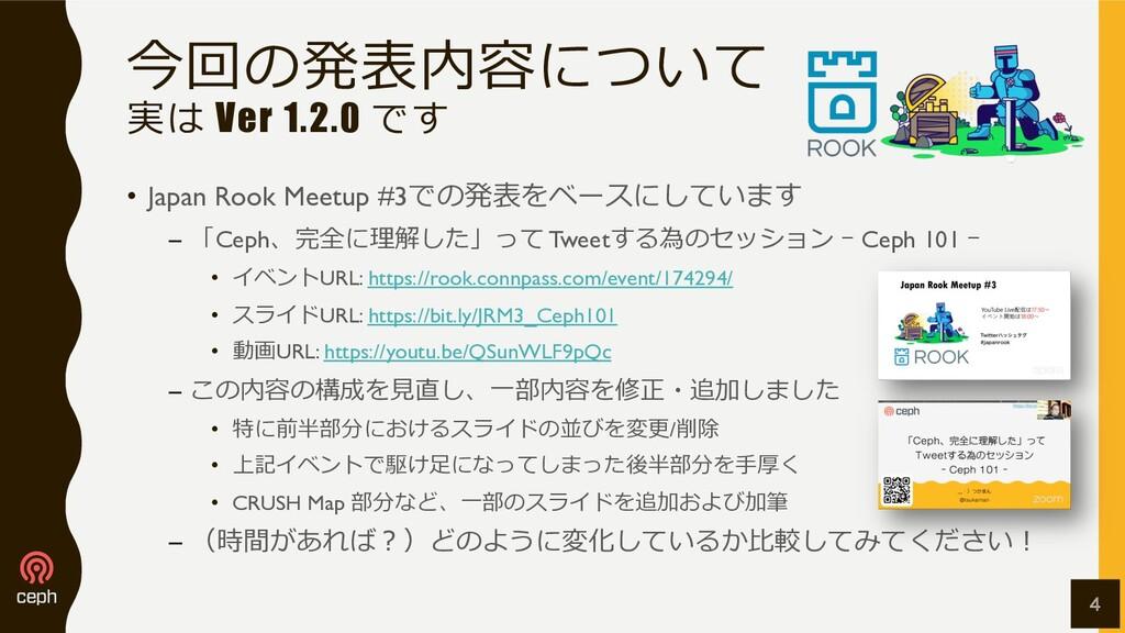 今回の発表内容について 実は Ver 1.2.0 です • Japan Rook Meetup...