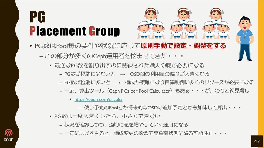 PG Placement Group • PG数はPool毎の要件や状況に応じて原則⼿動で設定...