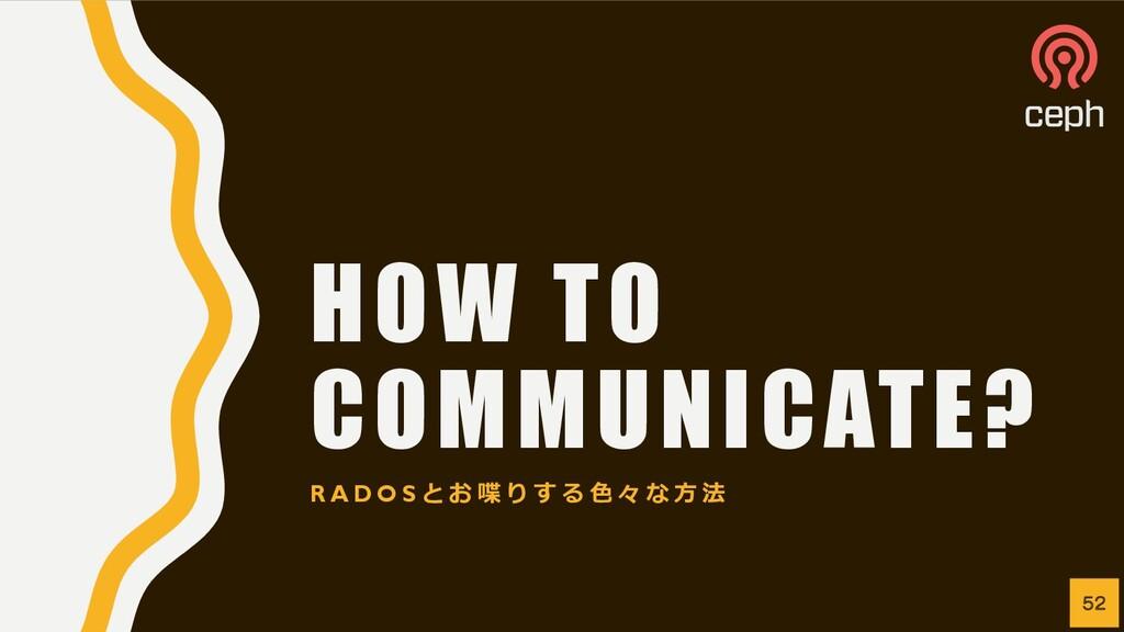 HOW TO COMMUNICATE? R A D O S と お 喋 り す る ⾊ 々 な...