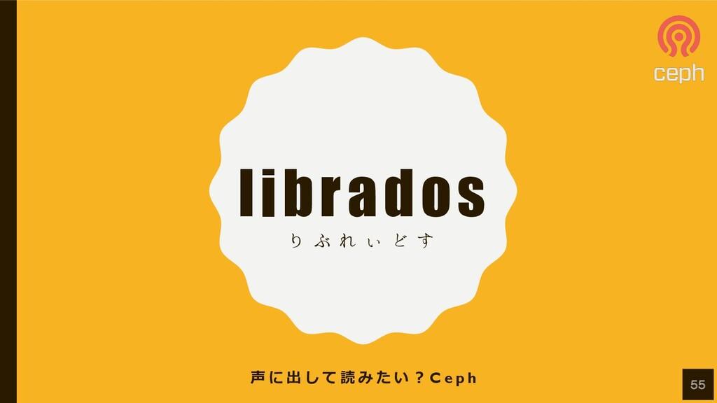 librados Γ Ϳ Ε ͌ Ͳ ͢ 声 に 出 し て 読 み た い ︖ C e p ...