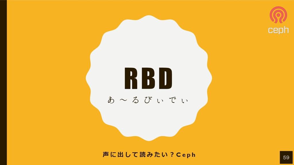 RBD ͋ ʙ Δ ͼ ͌ Ͱ ͌ 声 に 出 し て 読 み た い ︖ C e p h 59