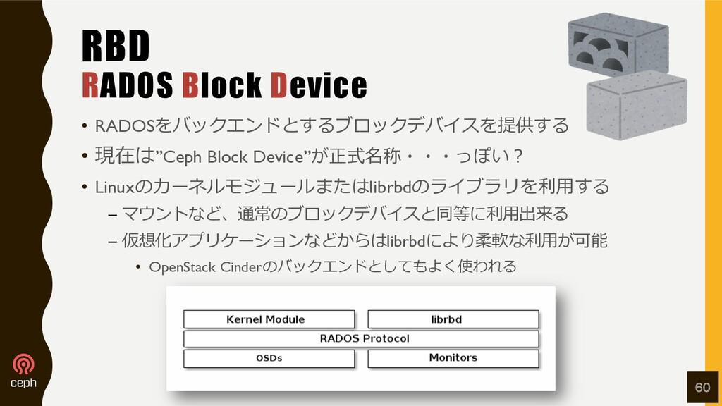 RBD RADOS Block Device • RADOSをバックエンドとするブロックデバイ...