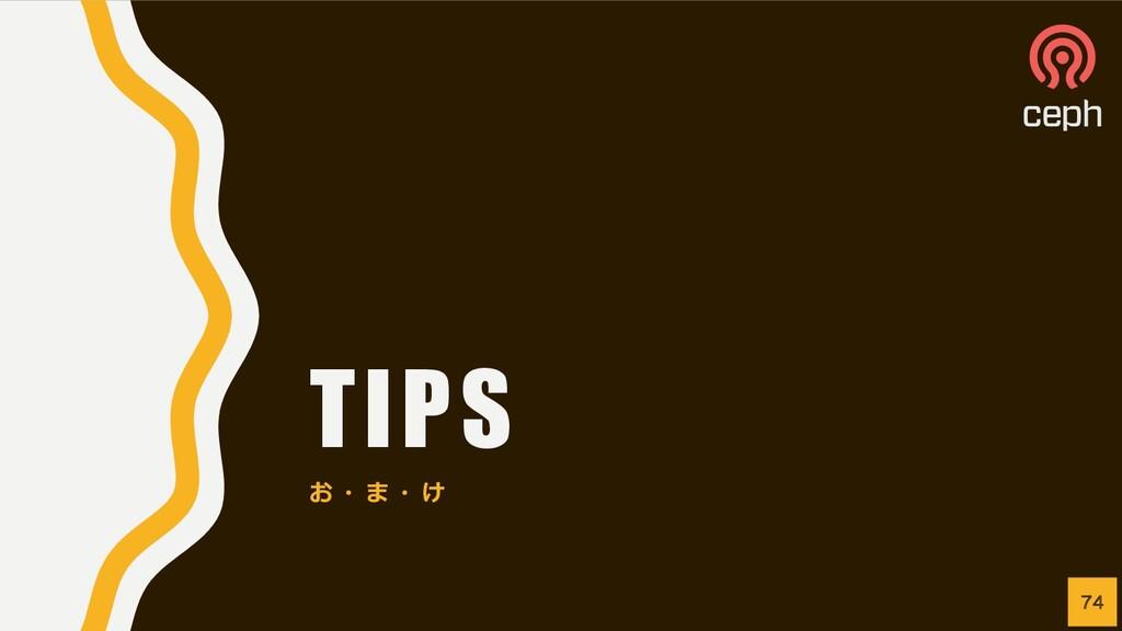 TIPS お ・ ま ・ け 74