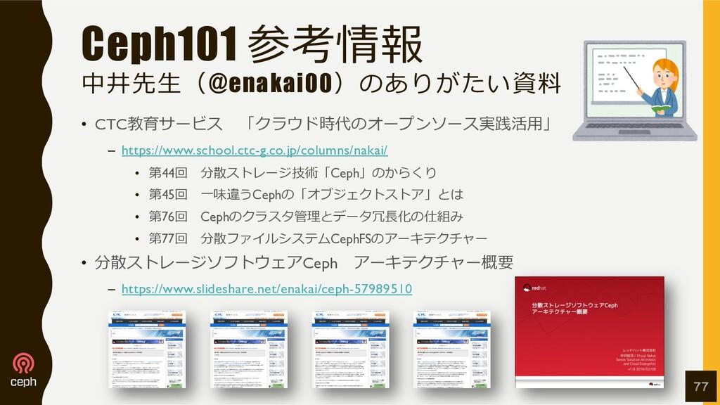 Ceph101 参考情報 中井先⽣(@enakai00)のありがたい資料 • CTC教育サービ...