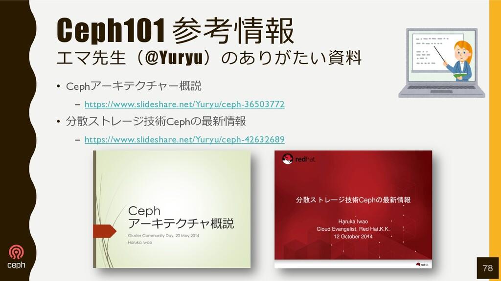 Ceph101 参考情報 エマ先⽣(@Yuryu)のありがたい資料 • Cephアーキテクチャ...