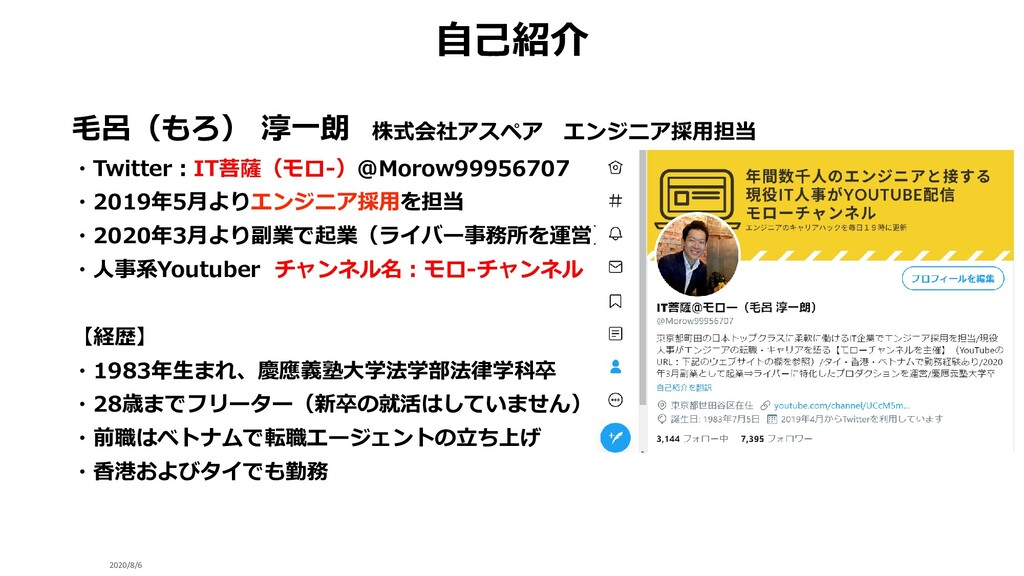 自己紹介 2 2020/8/6 毛呂(もろ) 淳一朗 株式会社アスペア エンジニア採用担当 ・...