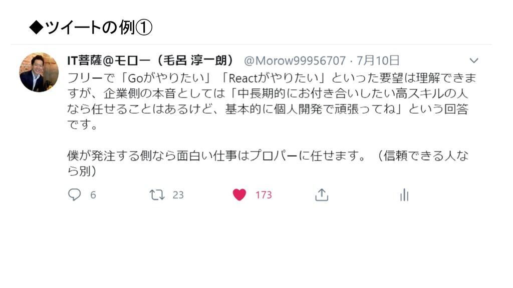 ◆ツイートの例①