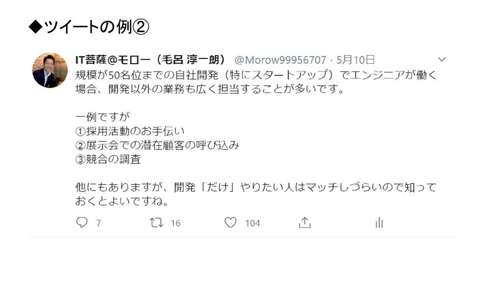 ◆ツイートの例②