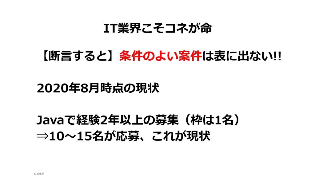 IT業界こそコネが命 4 2020/8/6 【断言すると】条件のよい案件は表に出ない!! 20...