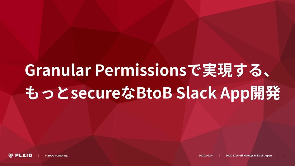 1 Granular Permissionsで実現する、 もっとsecureなBtoB Sla...