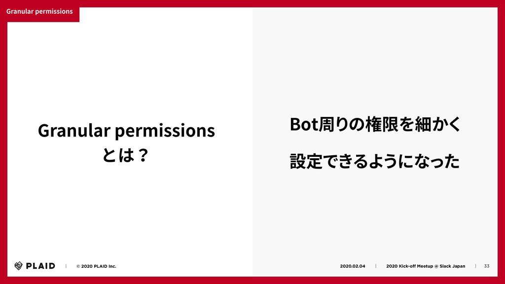 Granular permissions 33 ɹɹʛɹɹ© 2020 PLAID Inc. ...