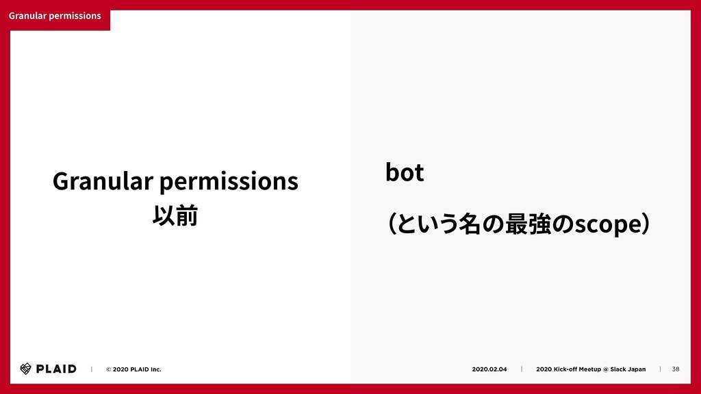 Granular permissions 38 ɹɹʛɹɹ© 2020 PLAID Inc. ...