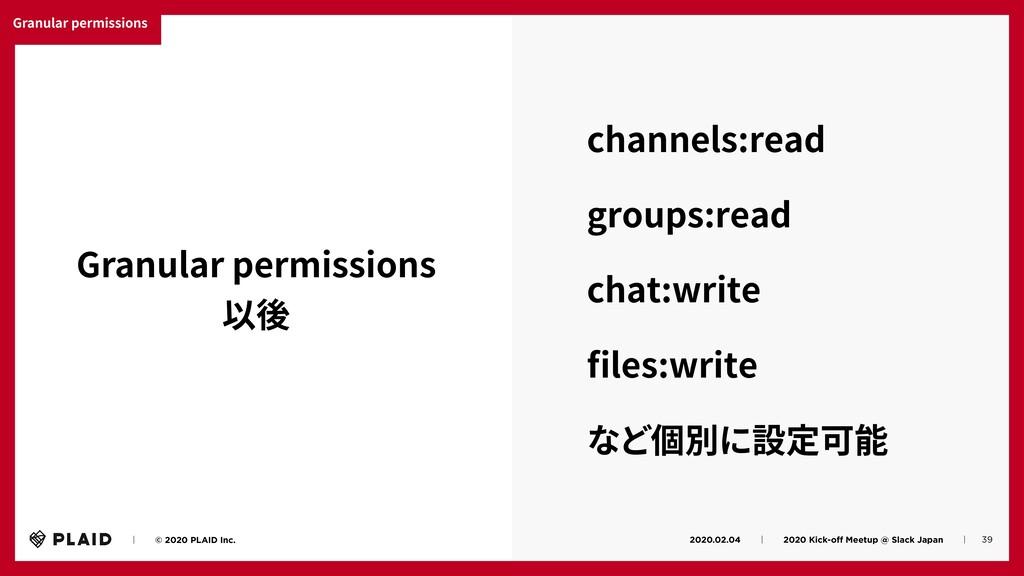 Granular permissions 39 ɹɹʛɹɹ© 2020 PLAID Inc. ...