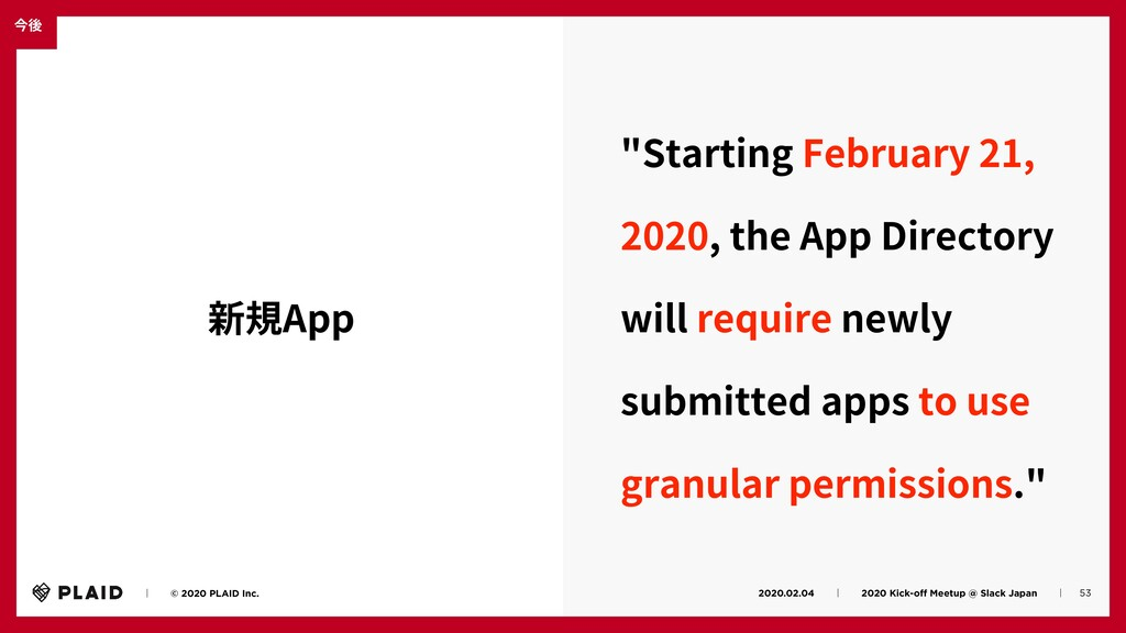 今後 53 ɹɹʛɹɹ© 2020 PLAID Inc. 2020.02.04ɹɹʛɹɹ202...