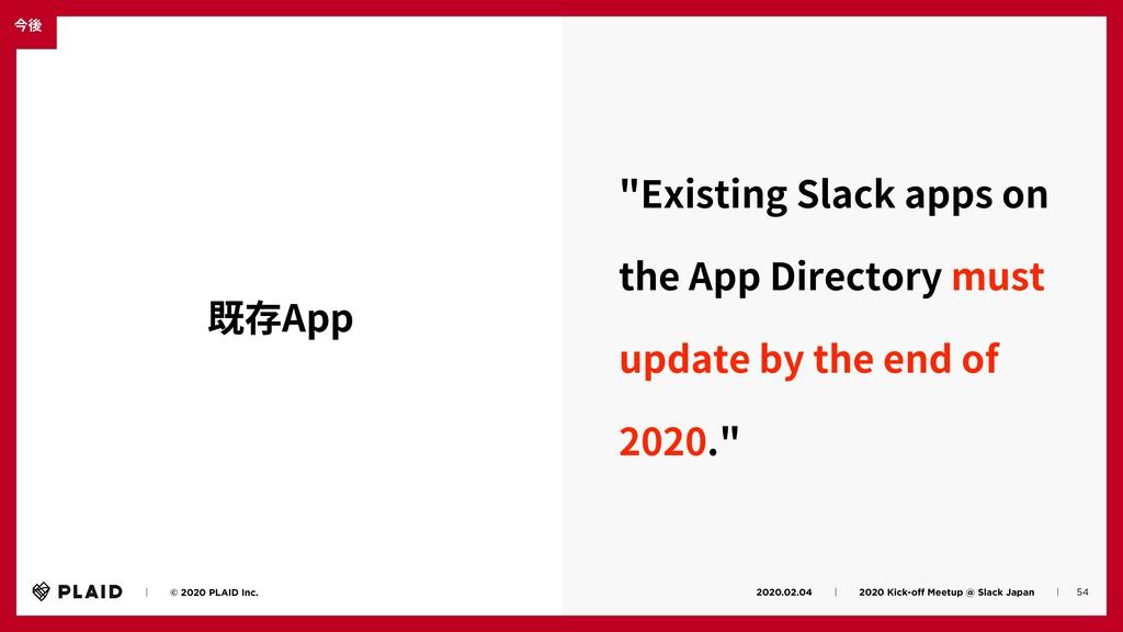 今後 54 ɹɹʛɹɹ© 2020 PLAID Inc. 2020.02.04ɹɹʛɹɹ202...