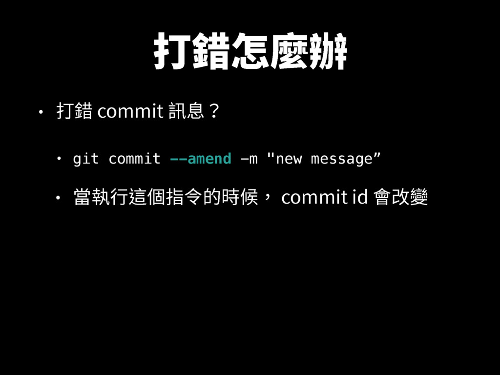 䩧ꐫ䙦랃鳵 ˖ 䩧ꐫDPNNJU鎝䜂 • git commit --amend -m ...