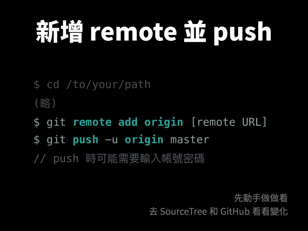 倞㟞SFNPUF⚛QVTI $ cd /to/your/path (略略) $ git ...