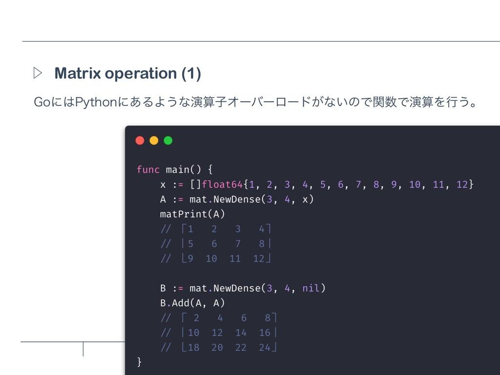Matrix operation (1) Ὂ (Pʹ1ZUIPOʹ͋ΔΑ͏ͳԋࢠΦʔόʔϩ...