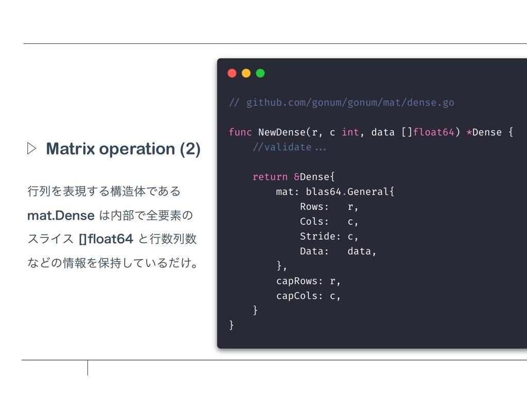 Matrix operation (2) Ὂ ߦྻΛදݱ͢ΔߏମͰ͋Δ NBU%FOTF...