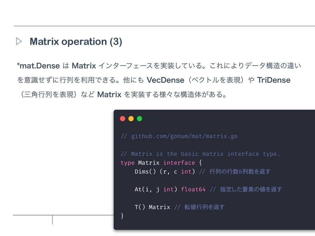 Matrix operation (3) Ὂ NBU%FOTF.BUSJYΠϯλʔ...