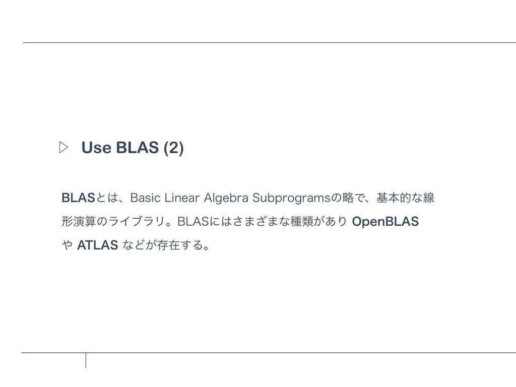 """Use BLAS (2) Ὂ #-""""4ͱɺ#BTJD-JOFBS""""MHFCSB4VCQ..."""