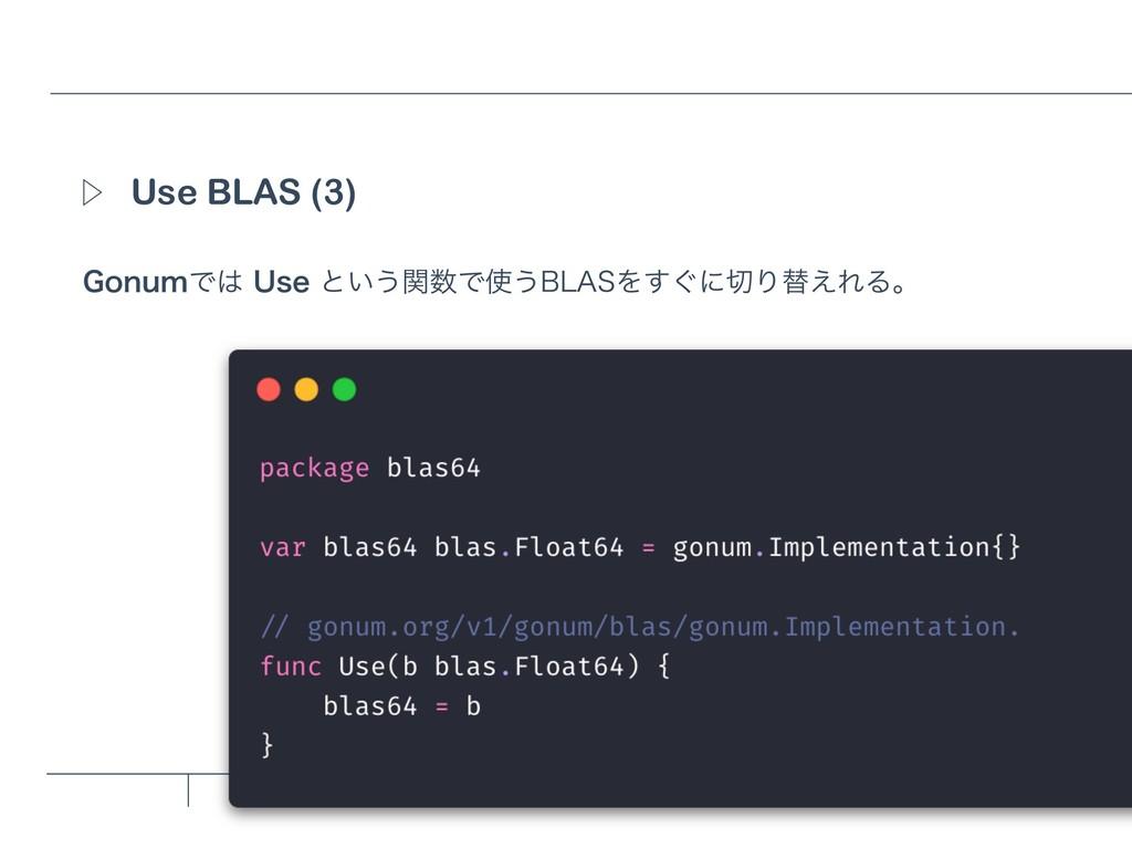 "Use BLAS (3) Ὂ (POVNͰ6TFͱ͍͏ؔͰ͏#-""4Λ͙͢ʹΓସ͑..."