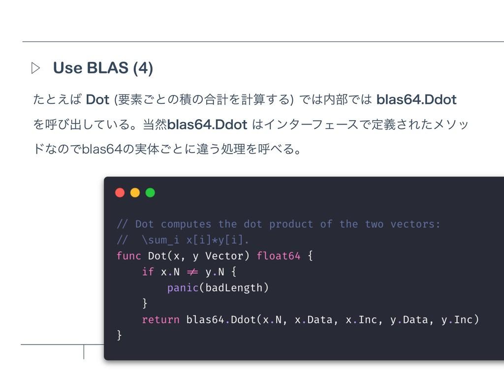 Use BLAS (4) Ὂ ͨͱ͑%PU ཁૉ͝ͱͷੵͷ߹ܭΛܭ͢Δ Ͱ෦Ͱ...