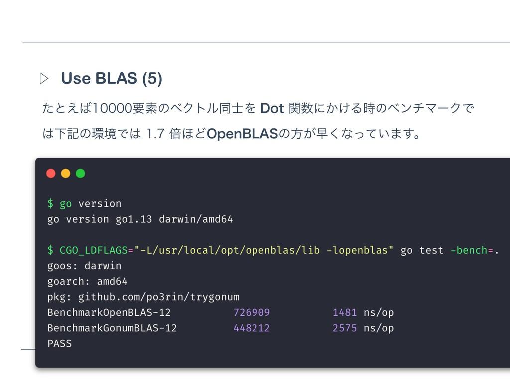 Use BLAS (5) Ὂ ͨͱ͑ཁૉͷϕΫτϧಉΛ%PUؔʹ͔͚Δͷ...