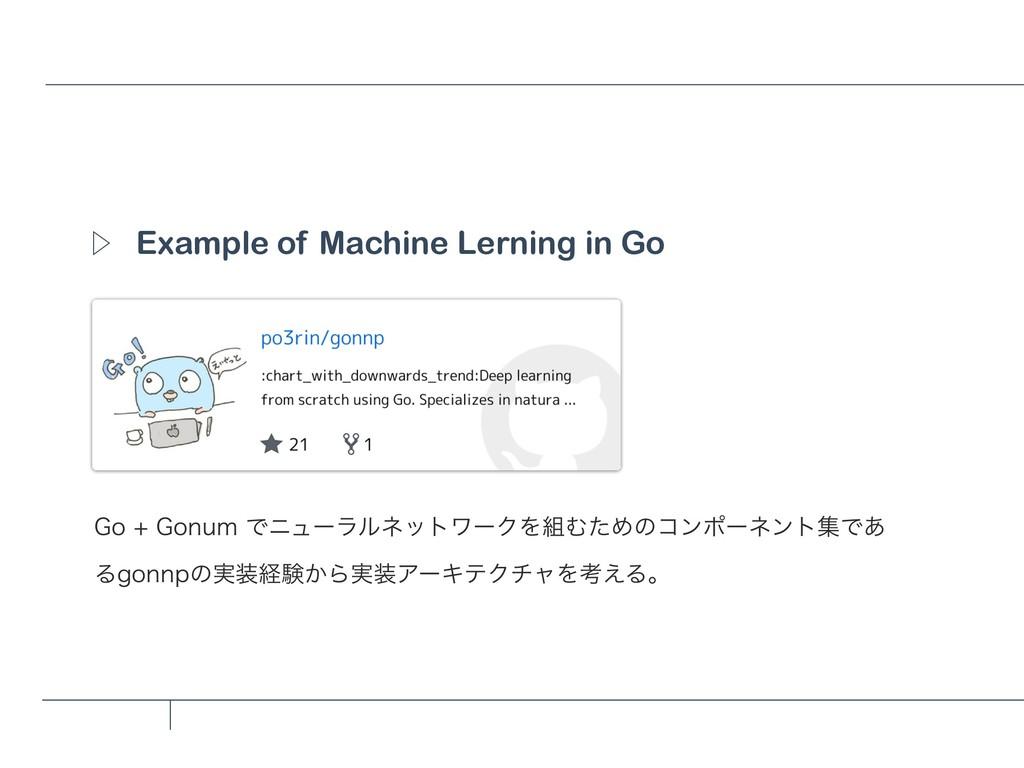 Example of Machine Lerning in Go Ὂ (P(POVNͰ...