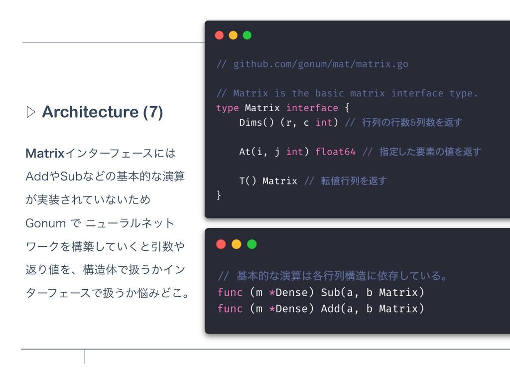 "Architecture (7) Ὂ .BUSJYΠϯλʔϑΣʔεʹ ""EE4VCͳͲͷج..."