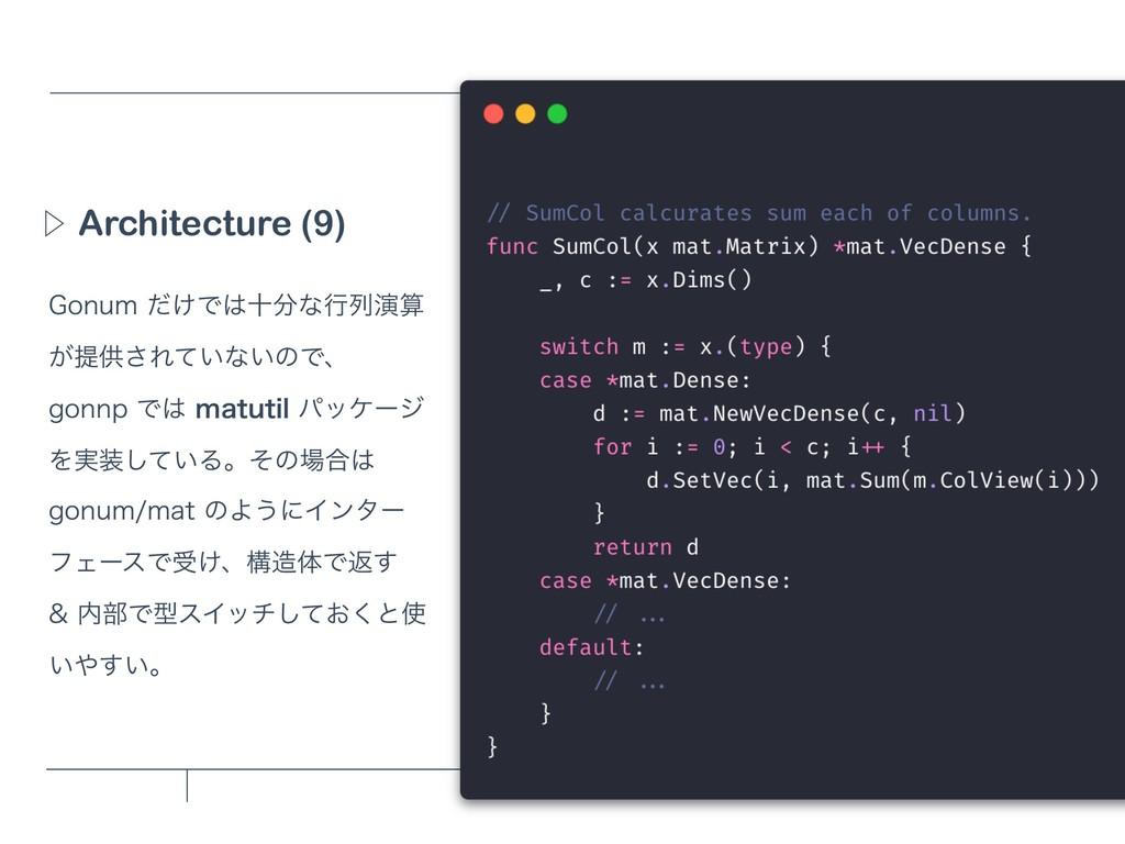 Architecture (9) Ὂ (POVN͚ͩͰेͳߦྻԋ ͕ఏڙ͞Ε͍ͯͳ͍ͷ...
