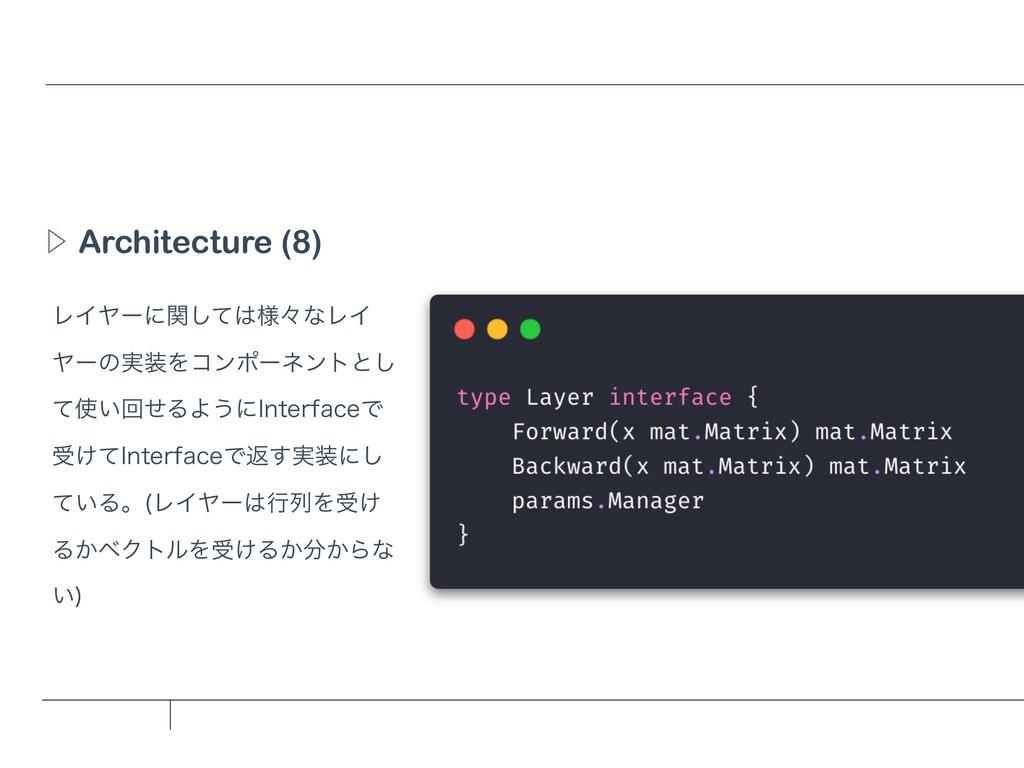 Architecture (8) Ὂ ϨΠϠʔʹ༷ؔͯ͠ʑͳϨΠ Ϡʔͷ࣮Λίϯϙʔωϯτ...
