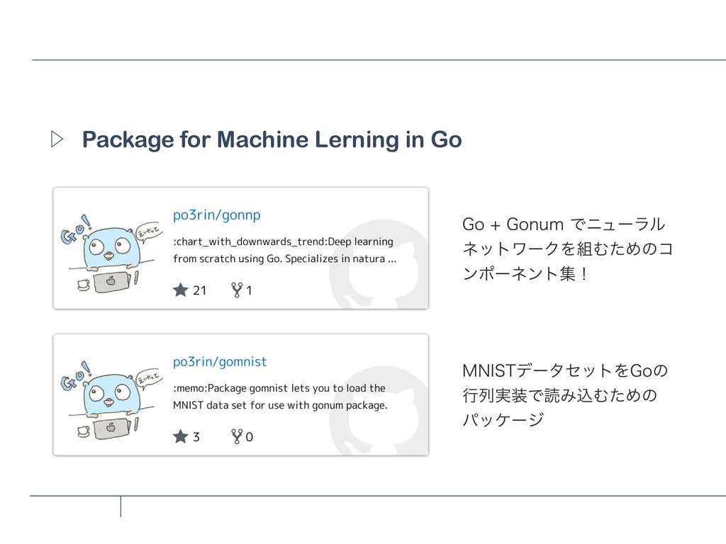Package for Machine Lerning in Go Ὂ (P(POVN...