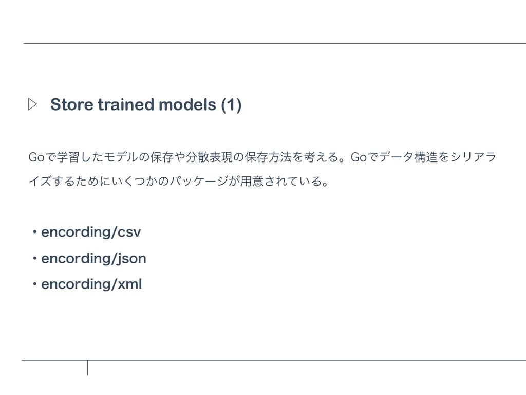 Store trained models (1) Ὂ (PͰֶशͨ͠Ϟσϧͷอଘදݱͷอ...