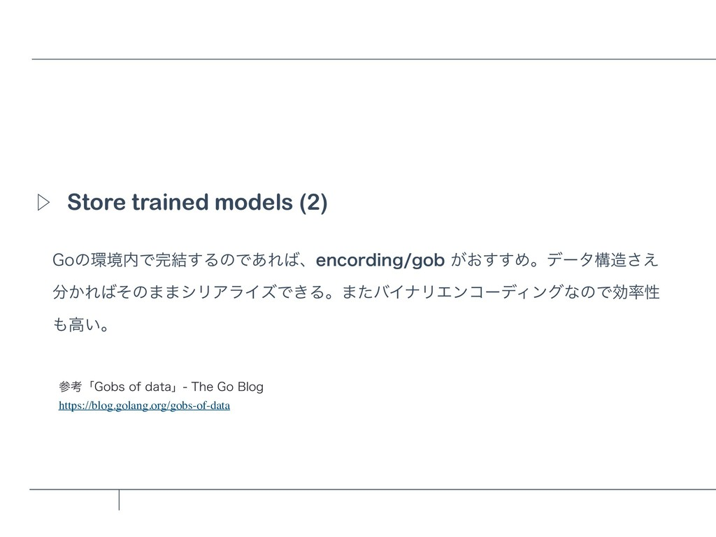 Store trained models (2) Ὂ (PͷڥͰ݁͢ΔͷͰ͋ΕɺFOD...
