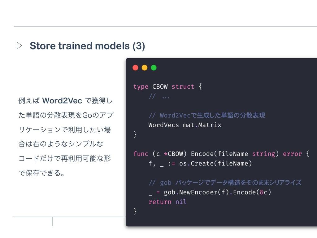 Store trained models (3) Ὂ ྫ͑8PSE7FDͰ֫ಘ͠ ͨ୯...