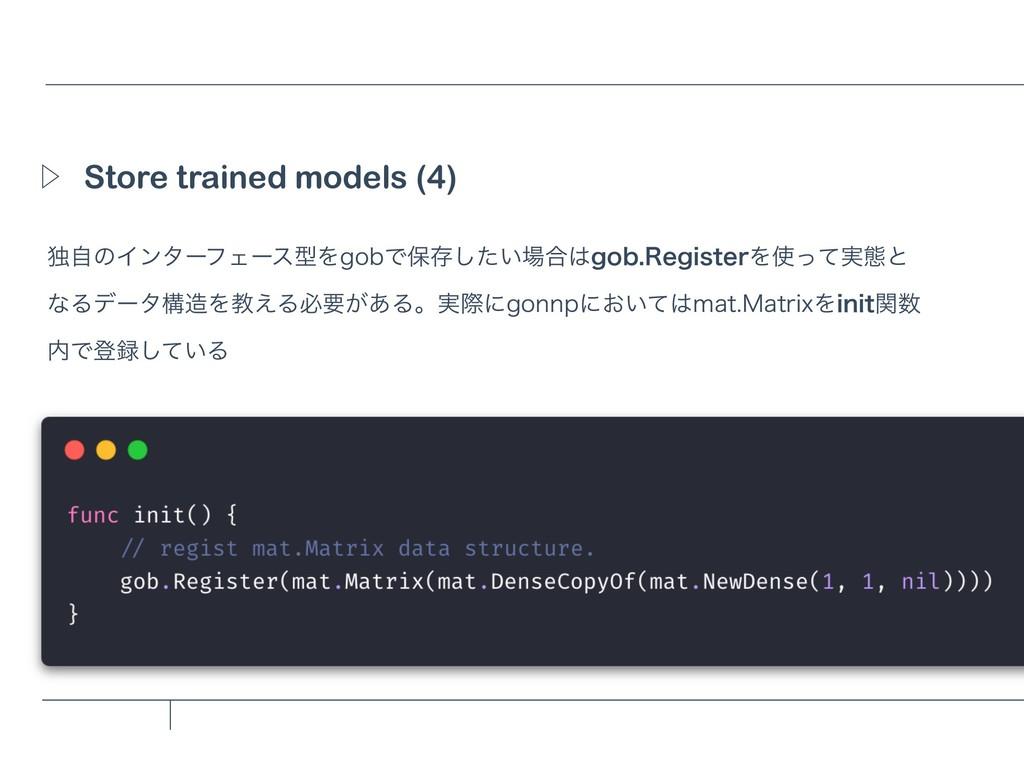 Store trained models (4) Ὂ ಠࣗͷΠϯλʔϑΣʔεܕΛHPCͰอଘ͠...