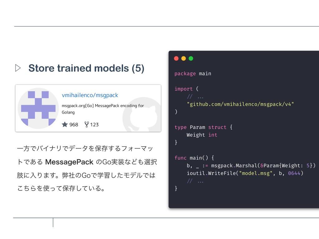 Store trained models (5) Ὂ ҰํͰόΠφϦͰσʔλΛอଘ͢ΔϑΥʔϚ...