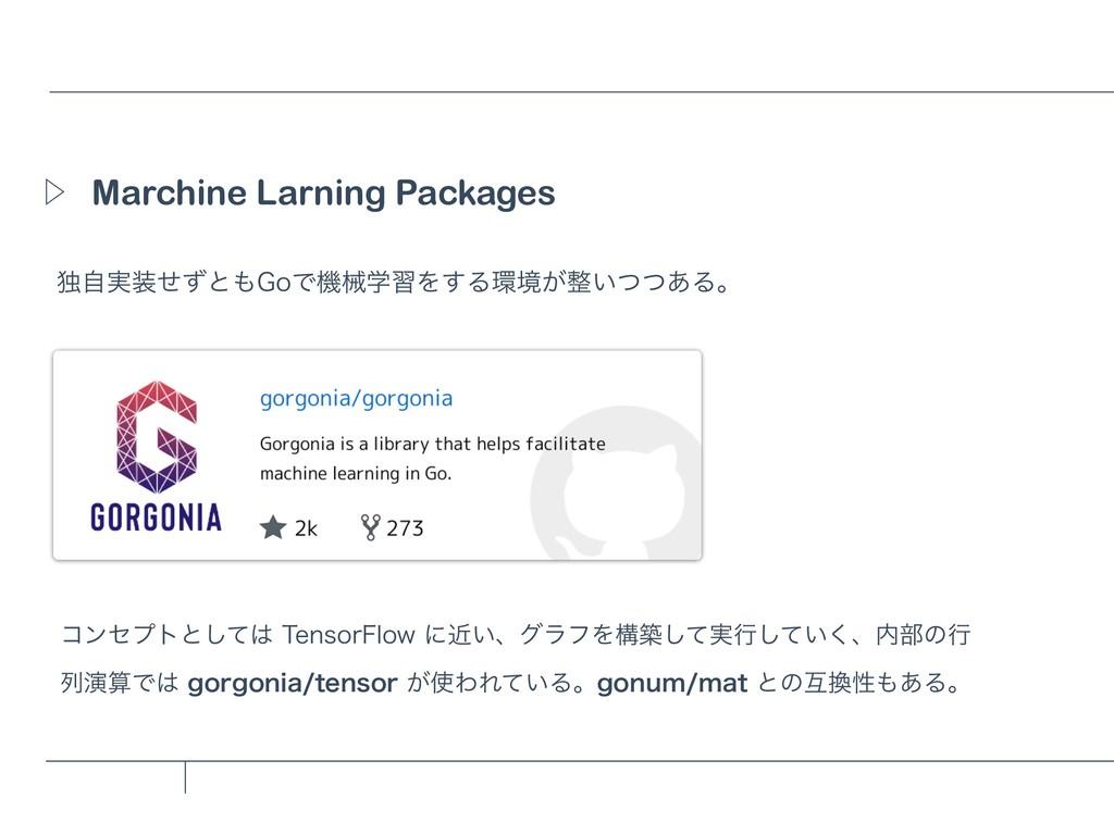 Marchine Larning Packages Ὂ ಠ࣮ࣗͤͣͱ(PͰػցֶशΛ͢Δ...