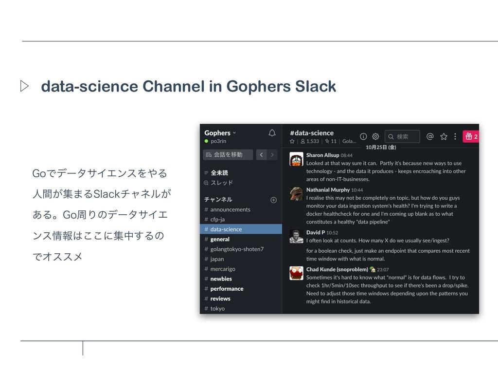 data-science Channel in Gophers Slack Ὂ (PͰσʔλα...