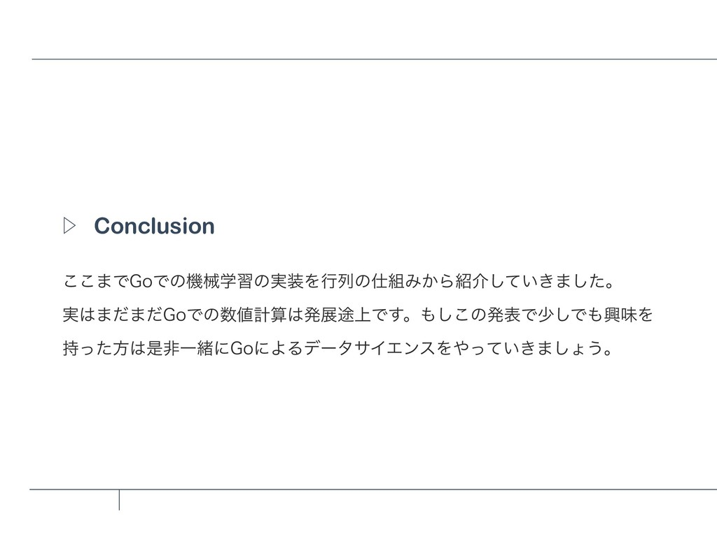 Conclusion Ὂ ͜͜·Ͱ(PͰͷػցֶशͷ࣮ΛߦྻͷΈ͔Βհ͍͖ͯ͠·ͨ͠ɻ...
