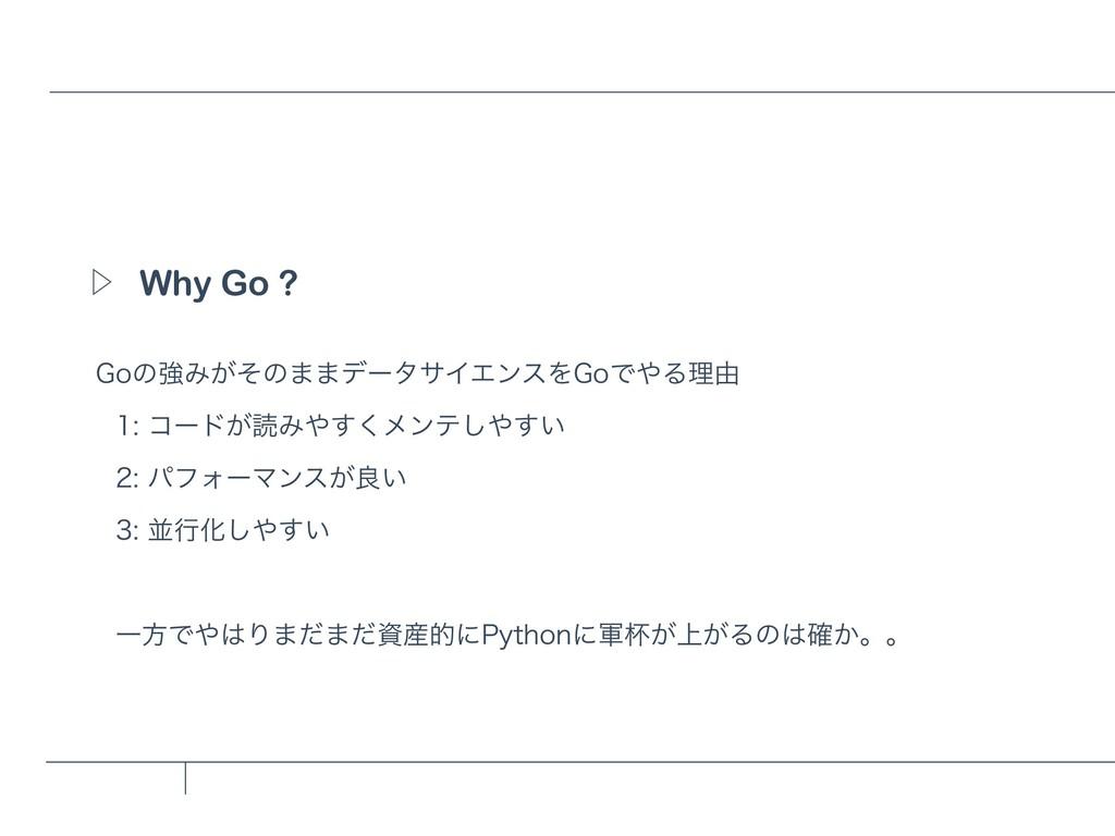 Why Go ? Ὂ (PͷڧΈ͕ͦͷ··σʔλαΠΤϯεΛ(PͰΔཧ༝ ίʔυ͕...