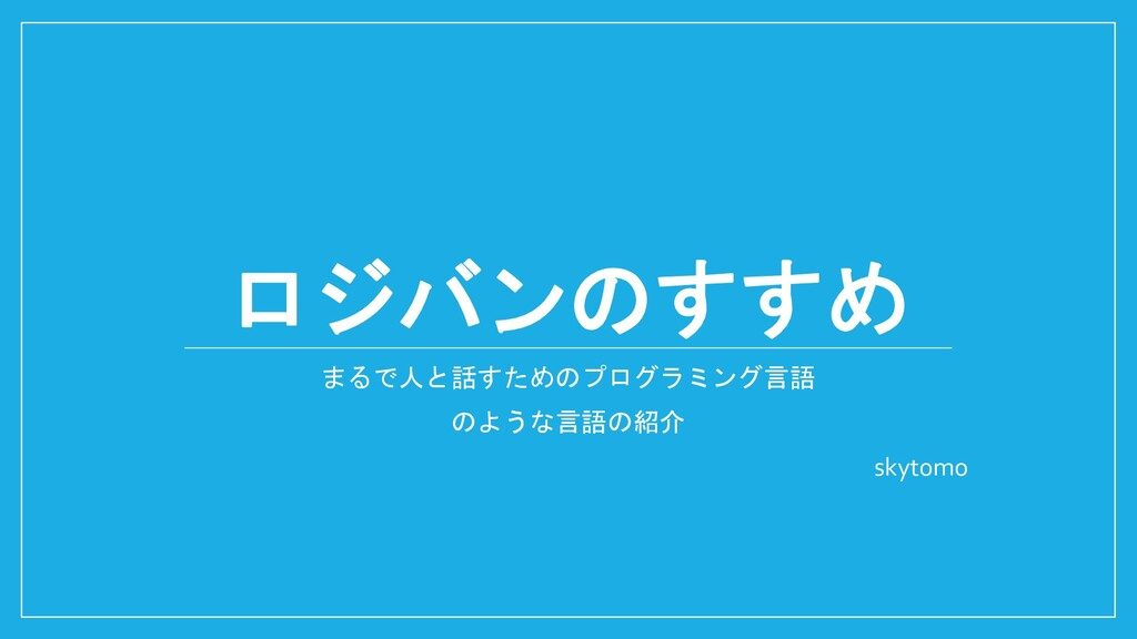 ロジバンのすすめ まるで人と話すためのプログラミング言語 のような言語の紹介 skytomo