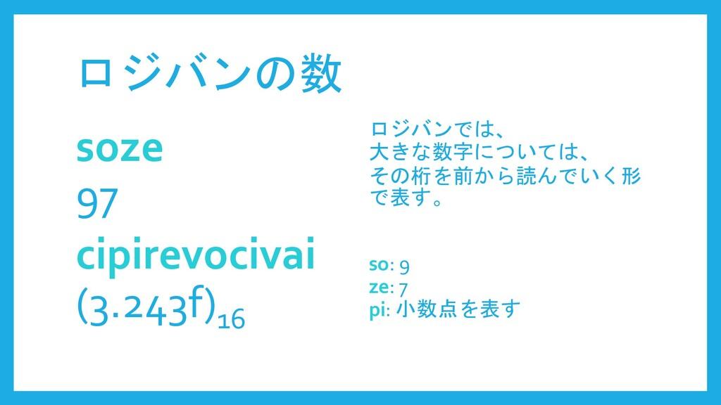 ロジバンの数 soze 97 cipirevocivai (3.243f)16 ロジバンでは、...